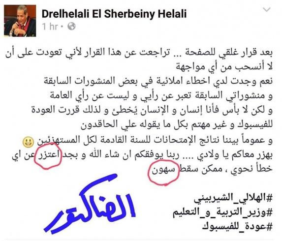 وزير التعليم المصري يعتذر عن الأخطاء الإملائية بأخطاء جديدة!