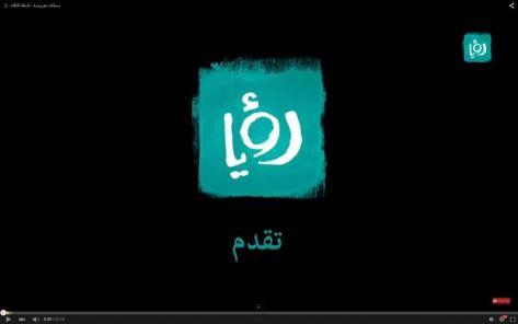 مقطع جديد لقناة رؤيا الأردنية يستهزئ ببدء الخلق