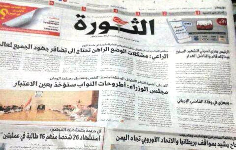 أثارت صحيفة الثورة اليمنية التي تسيطر عليها ميليشيا الحوثي جدلا واسعاً في مواقع التواصل الاجتماعي، بعد نشرها مقالا يسيئ للسيدة عائشة