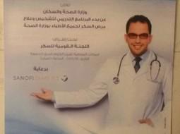 الطبيب المصري عمار صلاح