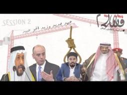 """شاهد الحلقة الأولى من الموسم الثاني لبرنامج """"فتنة"""" عن السعودية لعمر بن عبدالعزيز"""