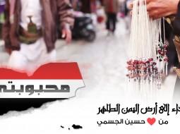 شاهد.. حسين الجسمي يُطلق «محبوبتي»: أتدري ما يحصل في اليمن؟