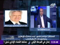 """بالفيديو.. مرتضى منصور يهاجم لميس الحديدي: """"لو تكلمت مش راح تنزلي من البيت"""""""