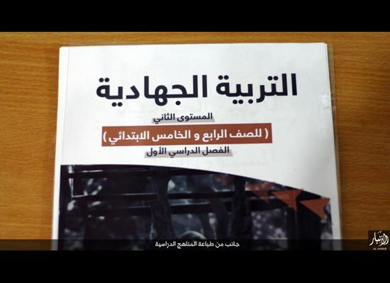 مناهج داعش التدريسية