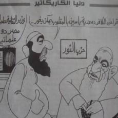 كاريكاتير الأهرام