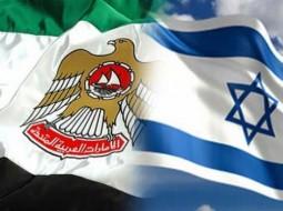 إسرائيل والإمارات.. تطبيع بالسر