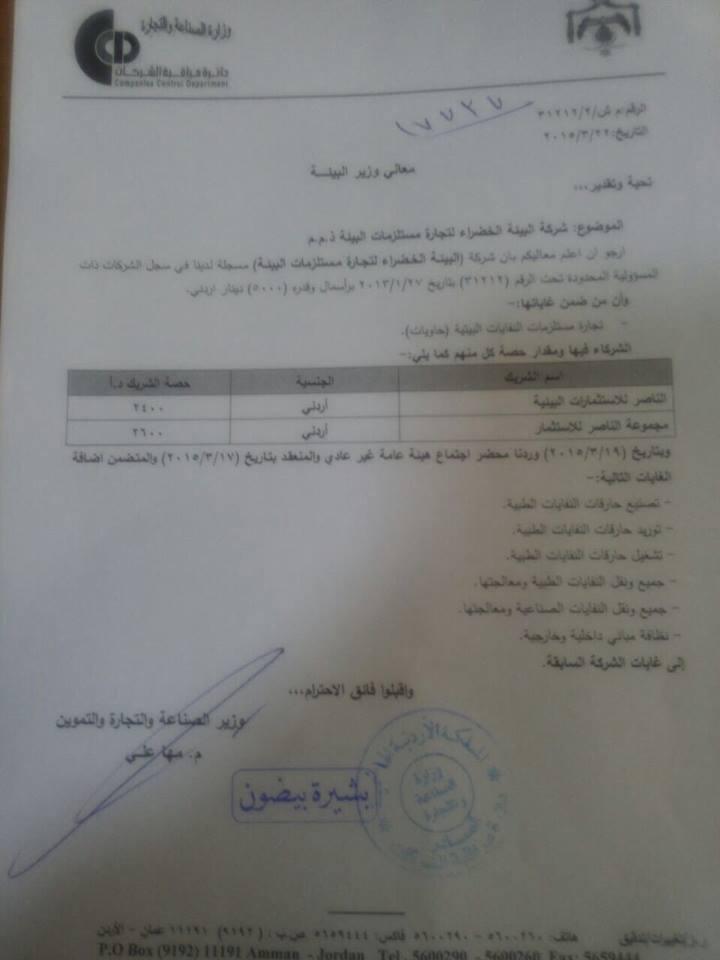 الوثيقة الصادرة من وزارة الصناعة والتجارة