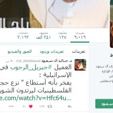 الأمير خالد ال سعود