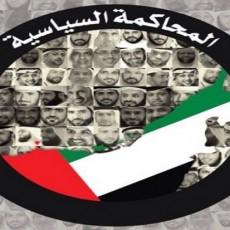 معتقلو الإمارات