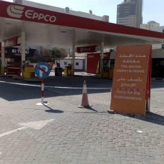 محطات الوقود في السعودية