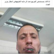 مواطن مصري مضرب