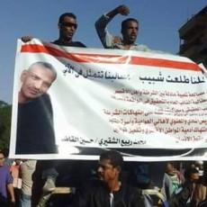 احتجاجات مصرية