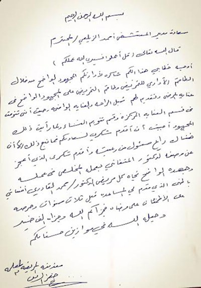 كتاب المعلمة السعودية