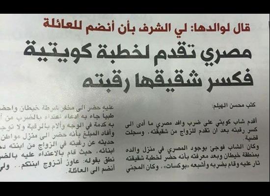 الاعتداء على المصري