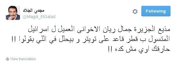 تغريدة مجدي الجلاد