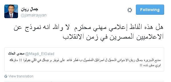 تغريدة جمال ريان