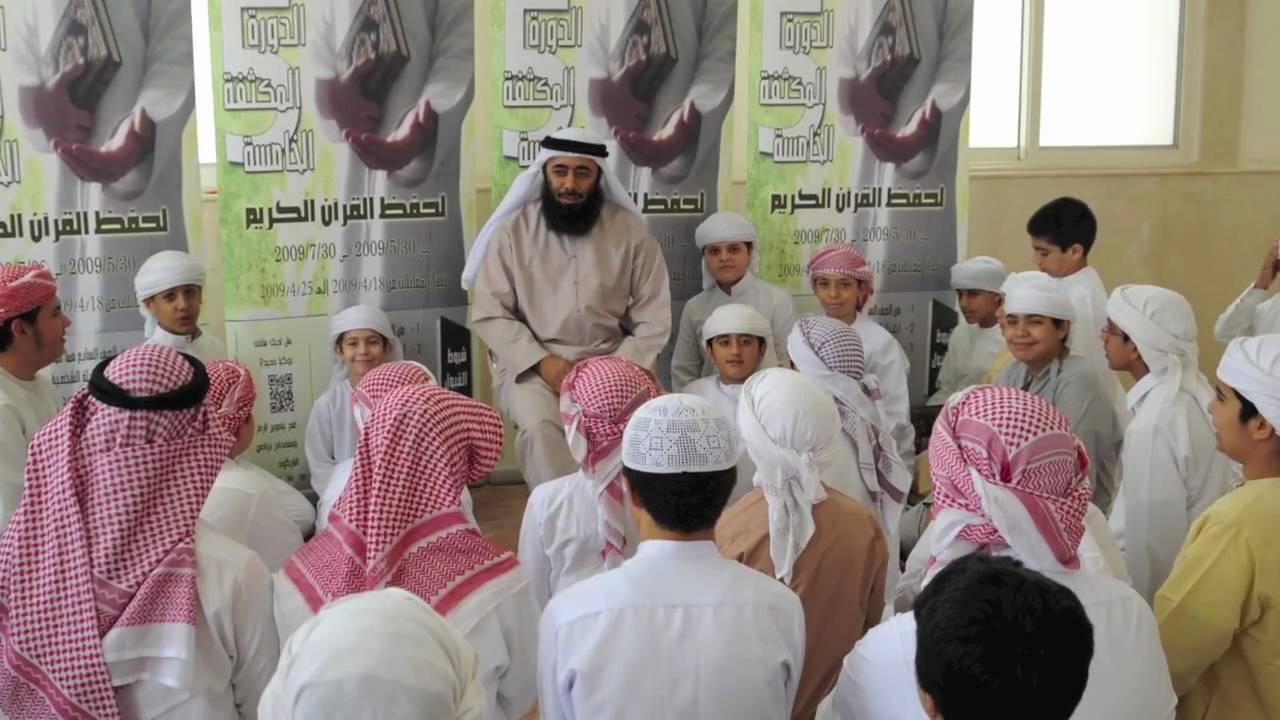 مراكز تحفيظ القرآن