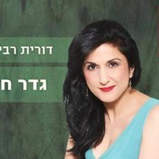 كاتبة إسرائيلية