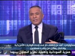 """أحمد موسى: أمريكا لو دولة محترمة """"لازم يتحاكم أوباما وتضعه على خازوق"""""""