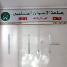 مقر جماعة الإخوان بالأردن