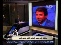 بالفيديو.. هكذا رد خالد يوسف على اتهامه بالتحرش