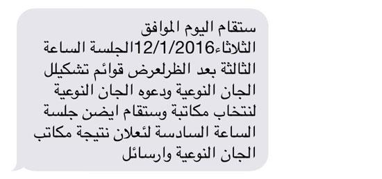 رسالة البرلمان المصري