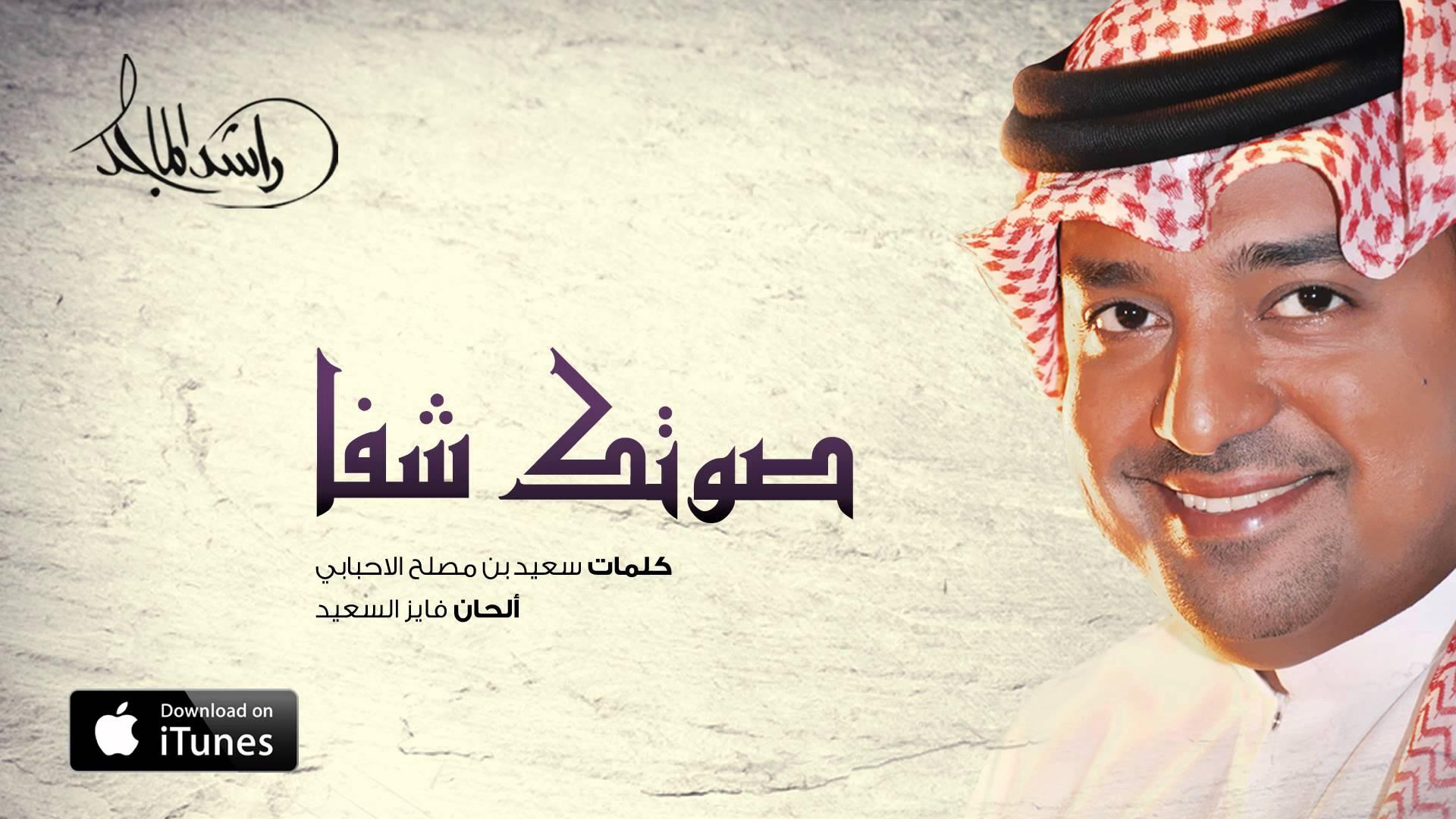 """""""صوتك شفا"""" راشد الماجد يفجر الوسط الفني بأغنيته الجديدة"""