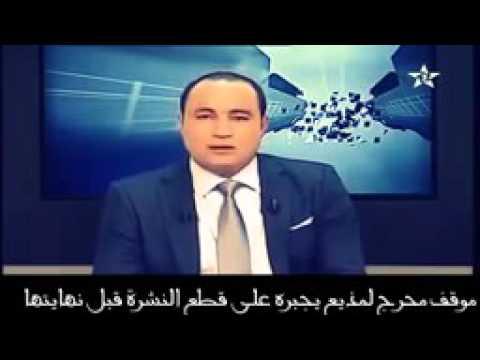 بالفيديو: موقف محرج لمذيع مغربي على الهواء مباشرة