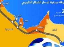 قطار الخليج
