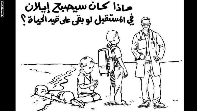كاريكاتير الطفل ايلان
