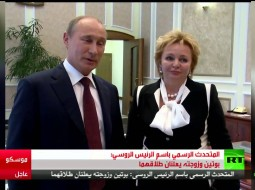 فلاديمير بوتين وطليقته