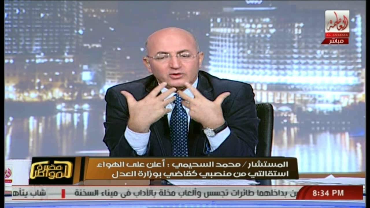 """قاضٍ مصري يهاجم وزير عدل السيسي ويستقيل على الهواء """"فيديو"""""""