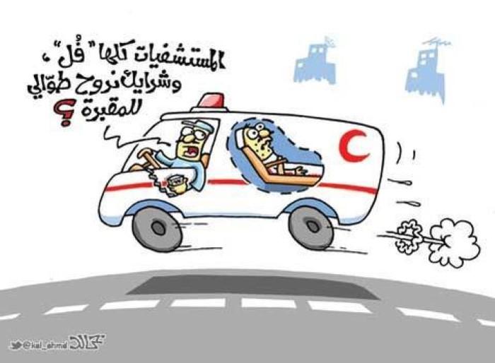 المستشفيات السعودية حدث ولا حرج