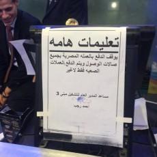 ممنوع الدفع بالعملة المصرية