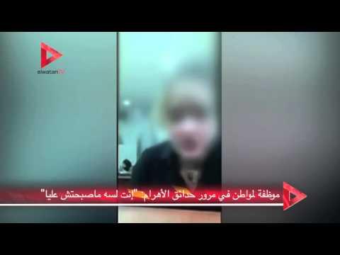 """بالفيديو.. موظفة بمرور حدائق الأهرام تطلب رشوة من عميل: """"مصبحتش عليا"""""""
