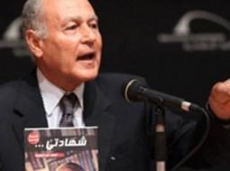 أحمد أبو الغيط يتعهد..