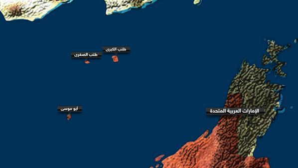 إيران تبتلع الجزر الإماراتية