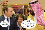 الرئيس الحريري بعد الصفعه لـ بن سلمان: بوس الواوه