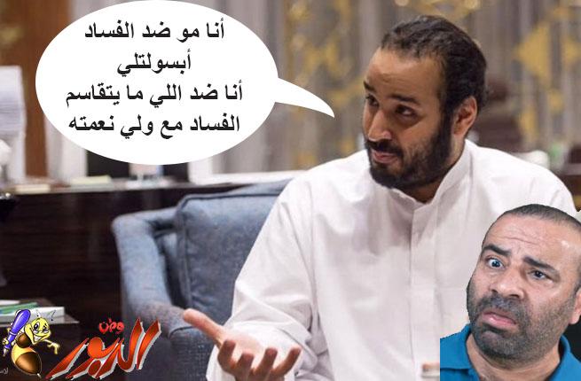 مخابرات سمو الامير أبو منشار تختطف نجل العريفي وطن الدبور
