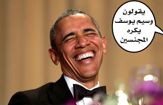 أوباما يضحك 620x400