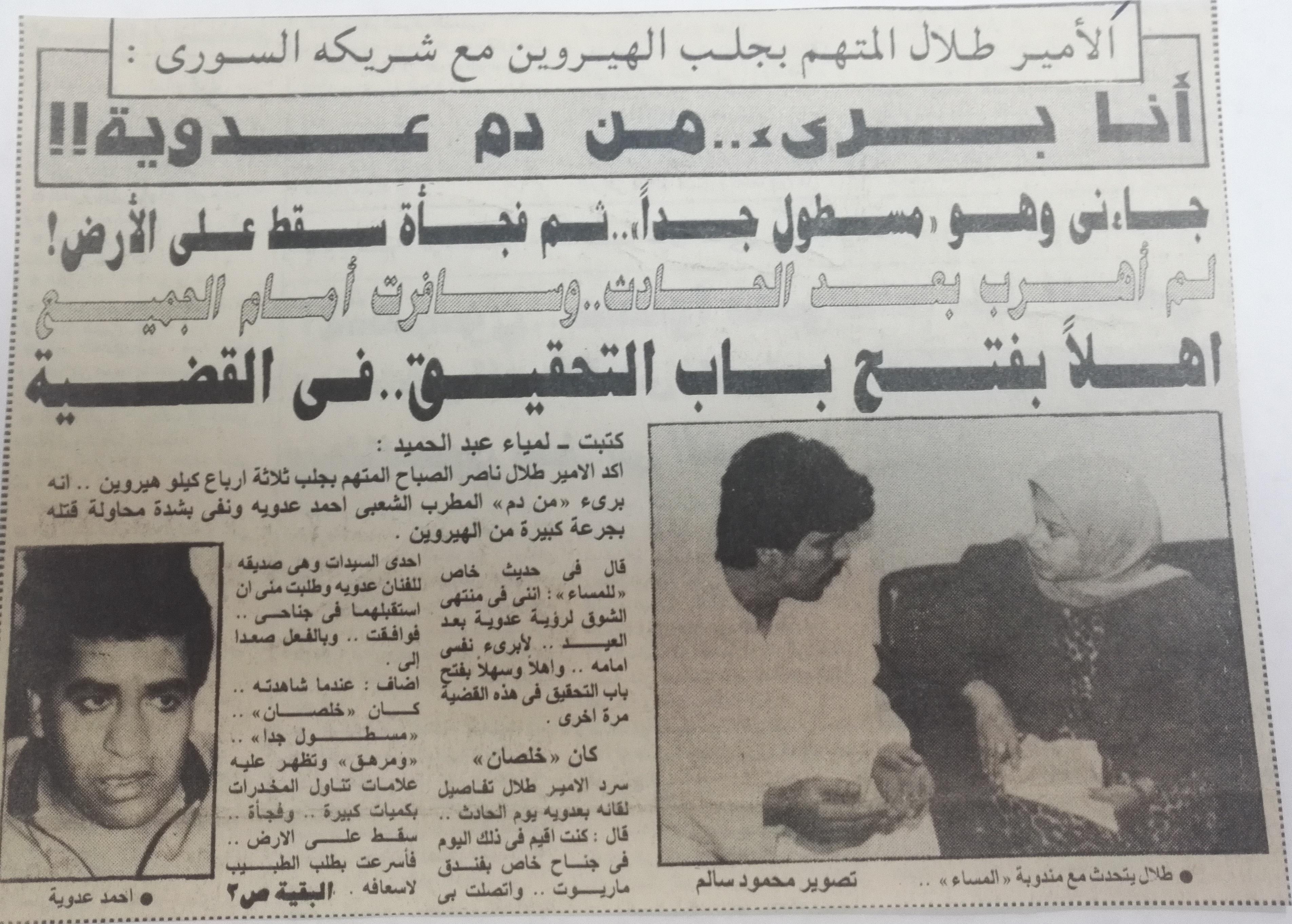 حوار الشيخ الكويتى مع جريدة المساء بعد القبض عليه عدد 18أبريل 1991