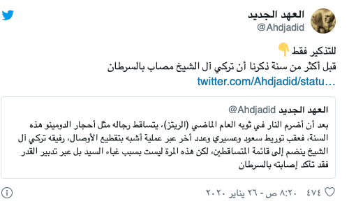 بعدما أفسد عقول الشباب السعودي تركي آل الشيخ يصاب بالسرطان في رأسه