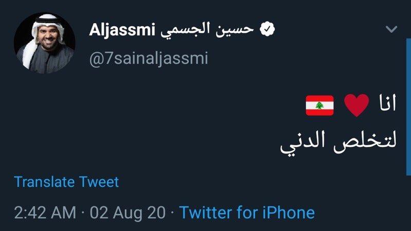 حسين الجسمي يرد على حملة التنمر بإعتباره نحسا على كل من يحبه