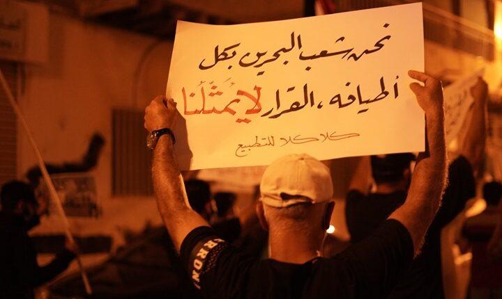 إتفاق السلام لا سلام بعده في البحرين