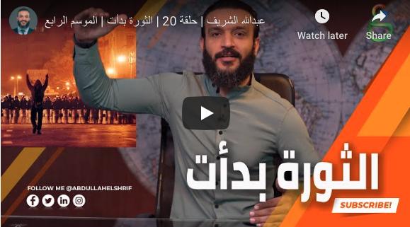 حلقة نارية للإعلامي عبد الله الشريف