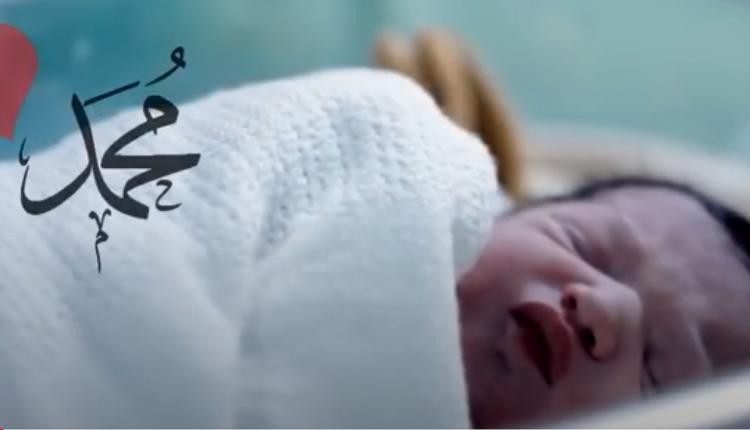 1300 دولار لكل مولود يحمل اسم محمد..