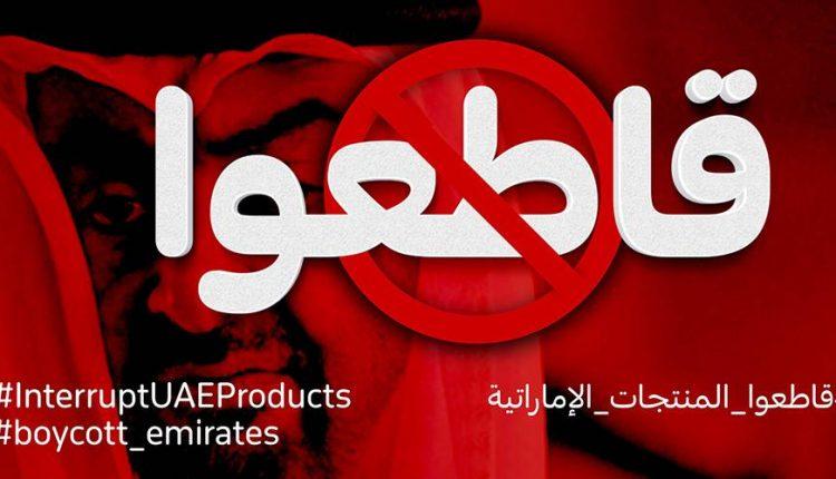 حملة سعودية لمقاطعة المنتجات الإماراتية