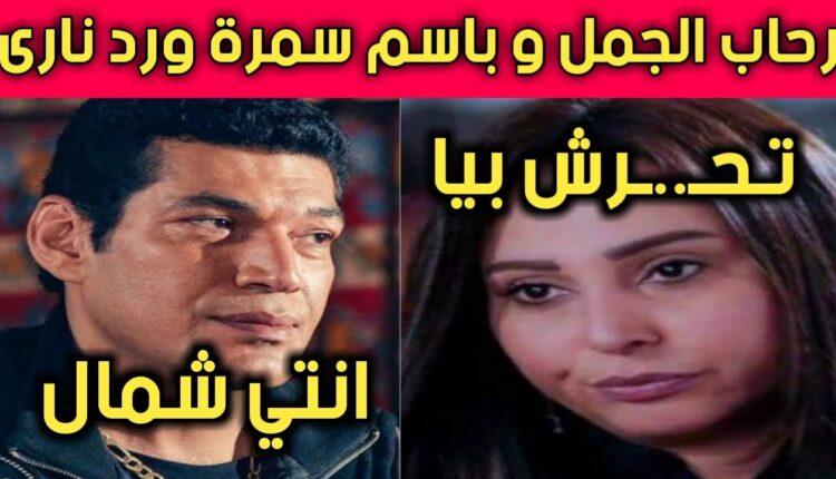 تحرش باسم سمره بالقناة رحاب الجمل
