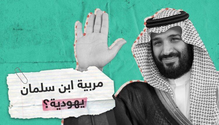 ولي عهد السعودية يغير المناهج ويحذف حديثا نبويا