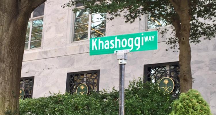 جمال خاشقجي اسم شارع السفارة السعودية في واشنطن العاصمة